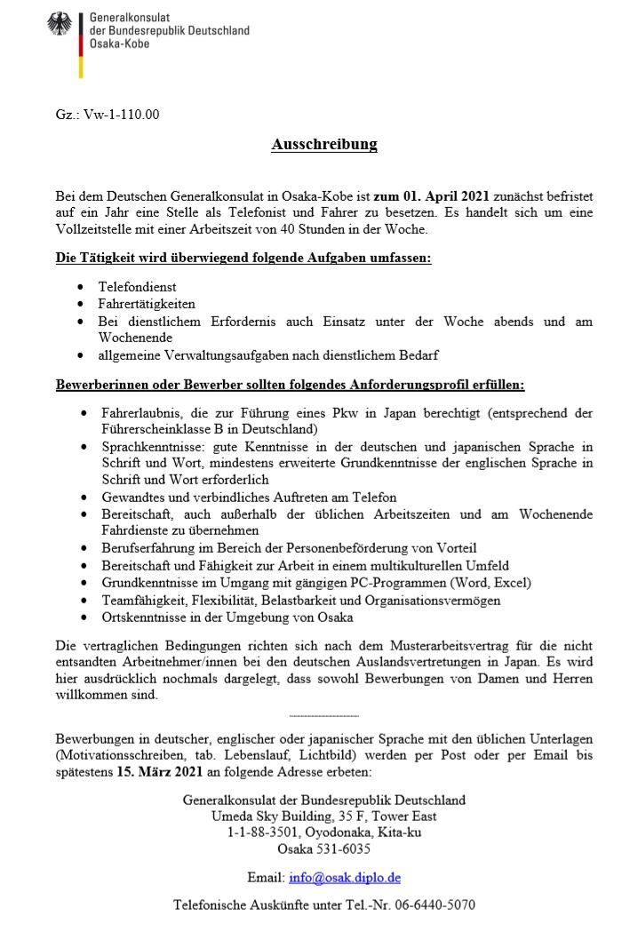 ドイツ総領事館 求人