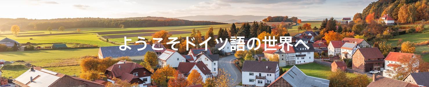 ようこそドイツ語の世界へ